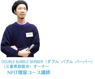 川北 鷹秋Takaaki  Kawakita PER-HAPS HOMME (三重県桑名市)店長 NFIT理容コース講師