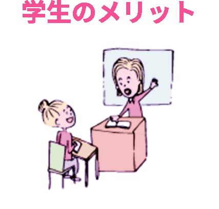 学生のメリット